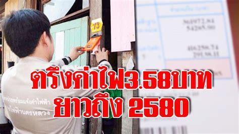 กพช.โว ตรึงราคาค่าไฟฟ้าที่ 3.58 บาทต่อหน่วย ยาวๆ ถึงปี ...