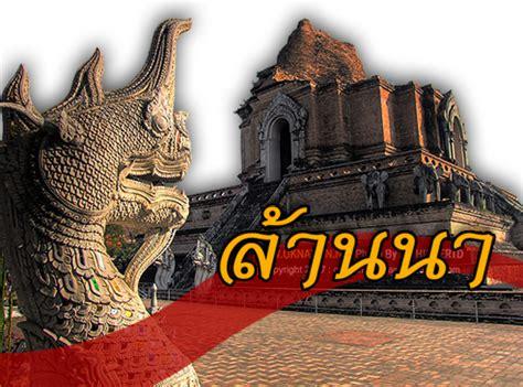 หน้าแรก - วิชาประวัติศาสตร์ไทย(สมัยล้านนา)
