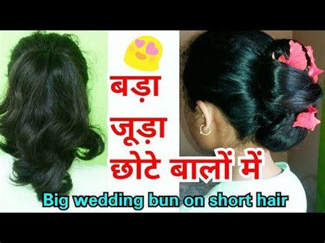 juda hairstyle  wedding  partybun hairstyle