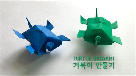 [복주씨 공방] 거북이 종이접기 / Intermediate Origami - Turtle - YouTube