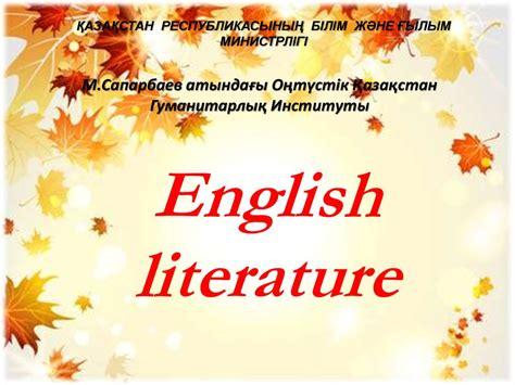 English literature - презентация онлайн