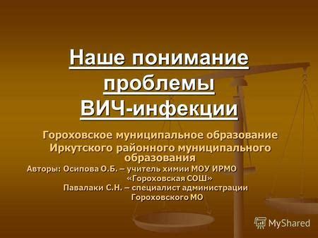 муниципальное образование реферат