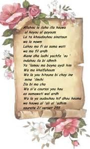 verset du coran sur le mariage mixte avril 2012 tous les messages la voie de l 39 islam