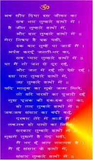 Hindi Christian Prayer