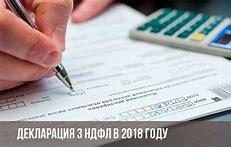 Заполнение 3-НДФЛ по процентам ипотеки и возможность вычета
