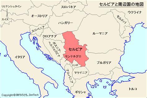 セルビア:セルビアと周辺国の地図 - 旅行のとも、ZenTech
