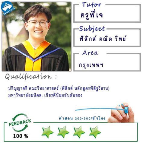 ครูพี่พีเจ (ID : 12904) สอนวิชาฟิสิกส์ คณิตศาสตร์ ...