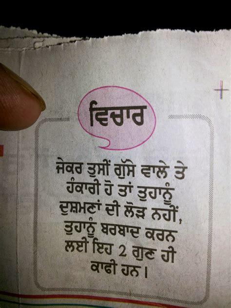 punjabi wording whatsapp images