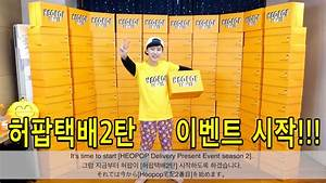 I'll meet you to give HEOPOP POWER ~!!! Heopop delivery