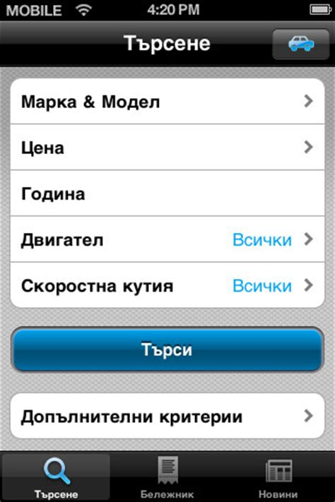 bg mobili mobile bg app for iphone reference app by rezon