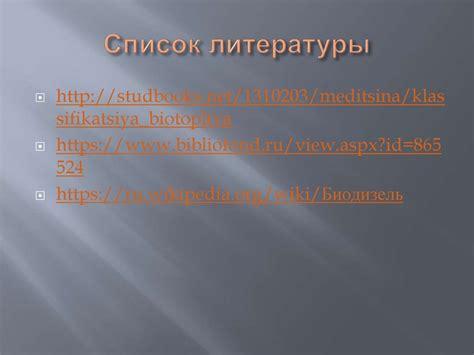 Список литературы альтернативные источники энергии и возможность их использования в россии