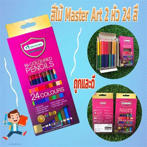 สีไม้ Master Art 2 หัว 24 สี - rianplearnstationery
