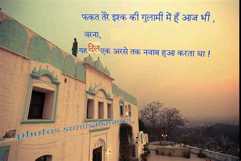 hindi sad quotes quotesgram