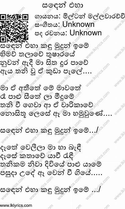 Eha Sanden Mallawarachchi Milton Lyrics Songs