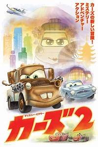 Japanese Characters Drive Into Cars 2. Plus Retro-Style ...