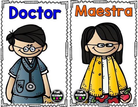 tarjetas de las profesiones 6 imagenes educativas