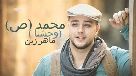 Muhammad Pbuh (lyric Video)
