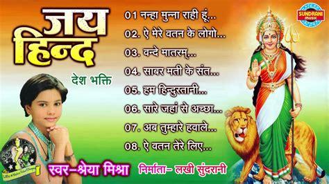 Desh Bhakti Songs Indian Download 2015