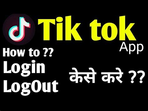 how to log in log out in tik tok app