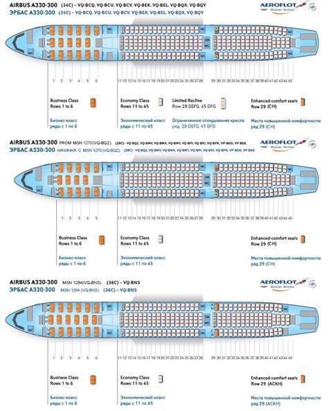Airbus industrie a330 схема салона вьетнамские авиалинии