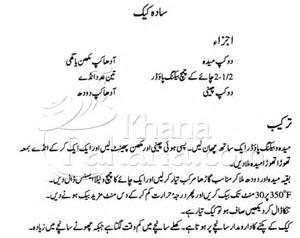 Easy Cake Recipes in Urdu
