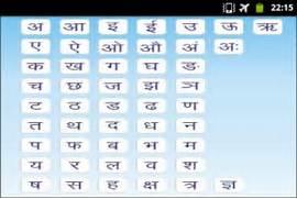 Hindi Alphabets Coloring Book Screenshot 7Hindi Alphabets Wallpaper Hindi Alphabet Practice Worksheet Letter Hindi Alphabet Hindi Alphabet Need A Refresher Course Pics Photos Hindi Alphabets Chart Swar Jism Hindi Movies Online