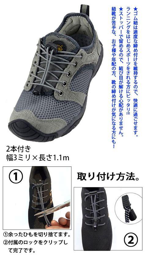 靴 紐 ほどけ ない