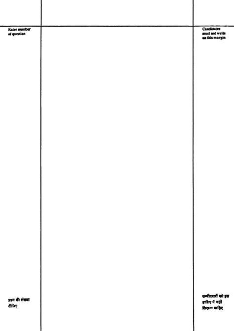 roadias upsc civil services mains sample blank answersheet