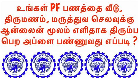 withdraw pf money  epf india  buy home
