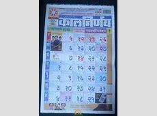 Marathi Kalnirnay 2016 PDF free download, Marathi Calendar