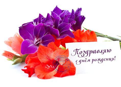 поздравление с днем рождения женщине в стихах картинки