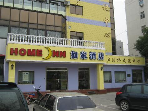 home inn beijing fengtai sports center prices motel