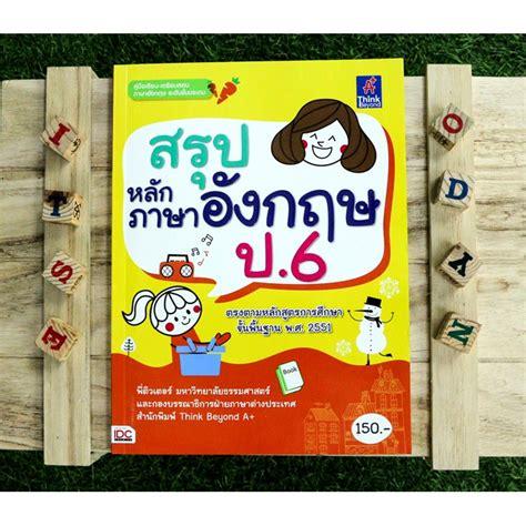 หนังสือ สรุปหลักภาษาอังกฤษ ป.6   Shopee Thailand
