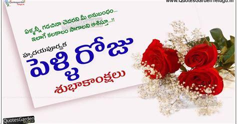 happy marriage day  wishes  telugu quotes garden telugu telugu quotes english
