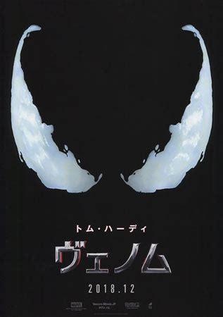 Venom Japanese Movie Poster, B5 Chirashi