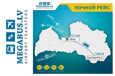 Megabus LV откроет ночной рейс в аэропорт
