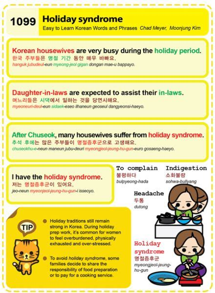 easy  learn korean  holiday syndrome  images