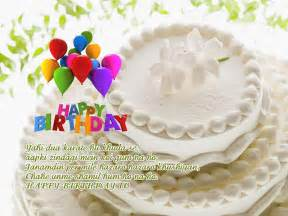 happy birthday cake images with wishes free