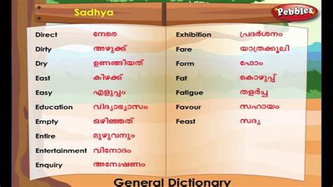 learn malayalam through lesson 06 general