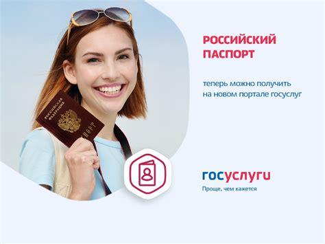 старый паспорт через госуслуги цена