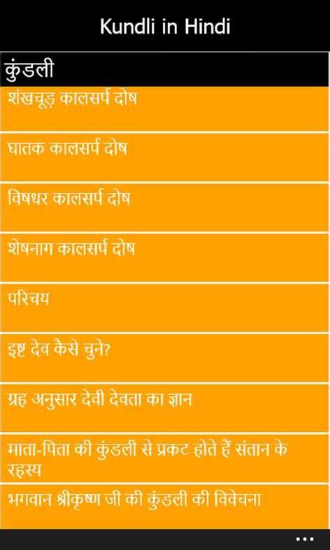 kundli  hindi microsoft store en