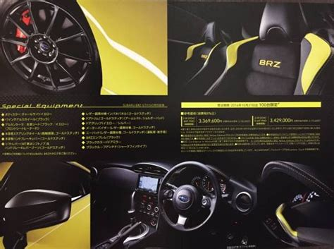 brz yellow edition  newcar design