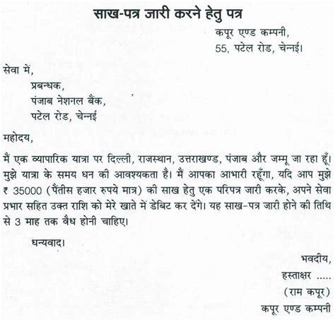 letter   bank manager  giving  draft