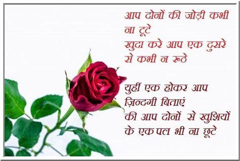 happy anniversary wishes  hindi  friend wife hubby parents