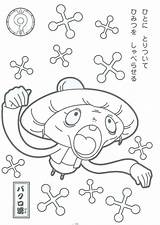 Kai Yo Coloring Youkai Pages Yokai Paper Jibanyan Template Kleurplaten Fun Teaching Wildmushroomland Watches Getcoloringpages sketch template