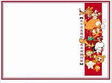 十二生肖红色边框ppt背景图片_神马软件站
