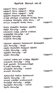 Description Lyrics Eruthu Paar Kodi.jpg