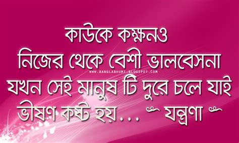 sad quotes  bangla bangla quotesgram