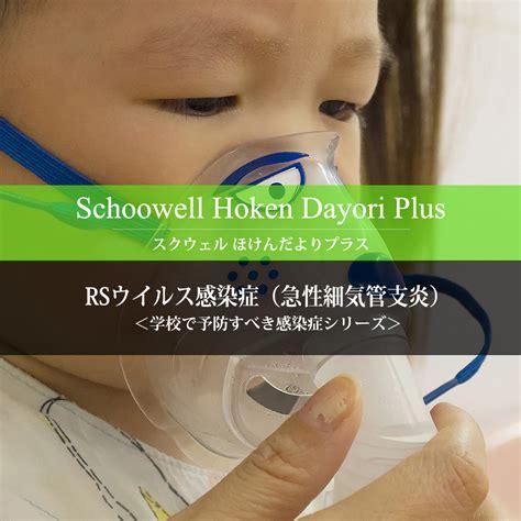 (pathology, microbiology, virology) a virus. RSウイルス感染症(急性細気管支炎) - 学校で予防すべき ...