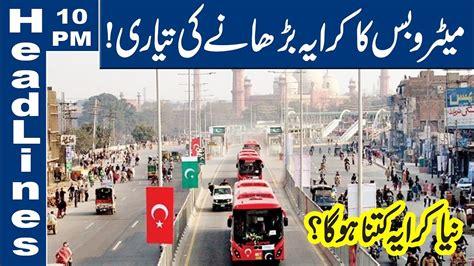 Big increase in Metro Bus Fare | 10 PM Headlines – 12th ...